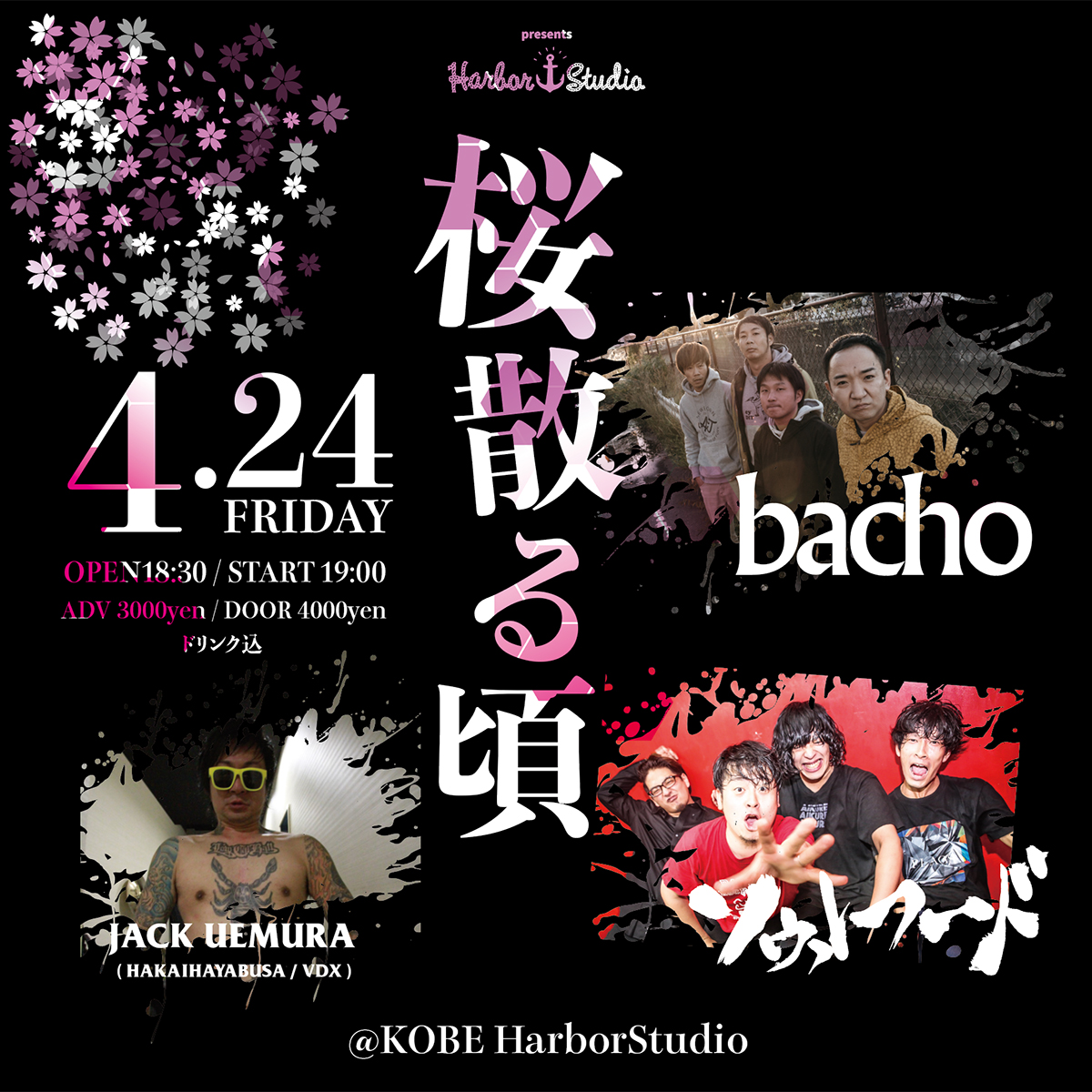 Harbor Studio presents「桜散る頃」